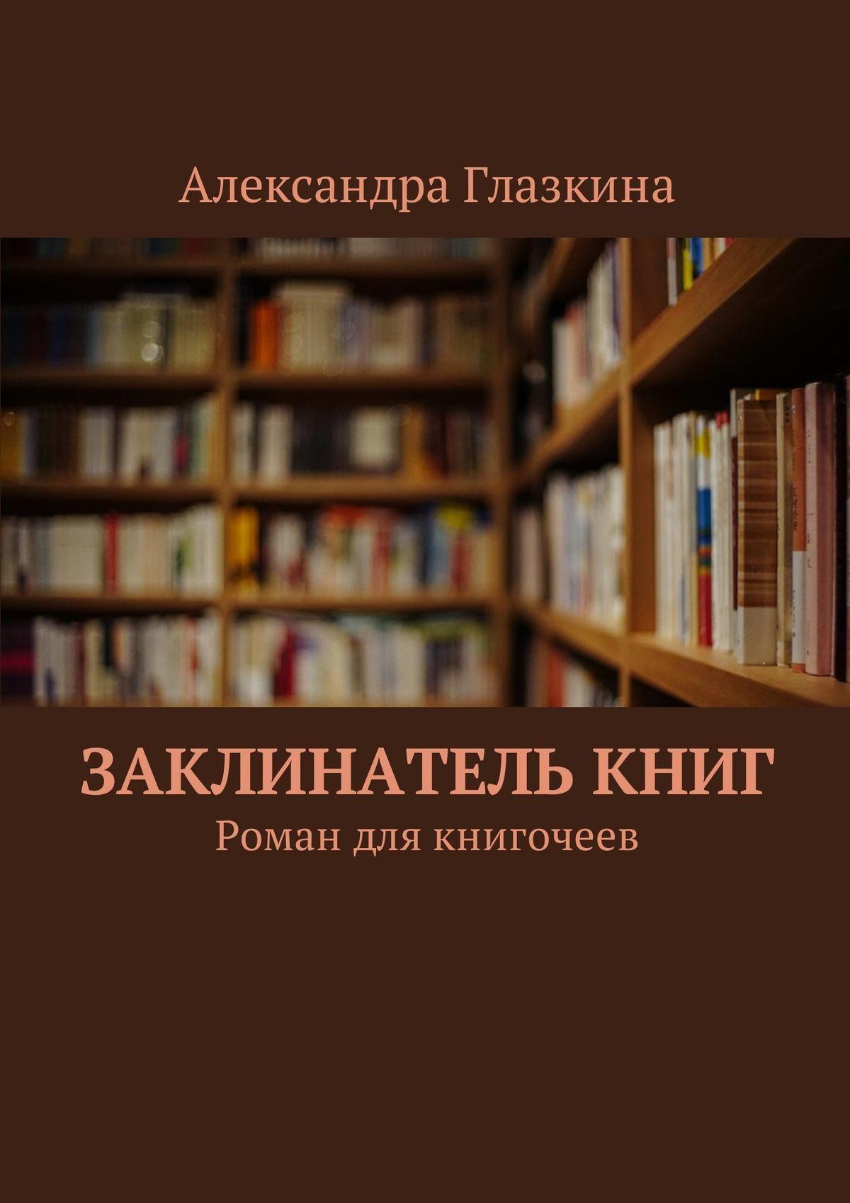 Александра Глазкина бесплатно