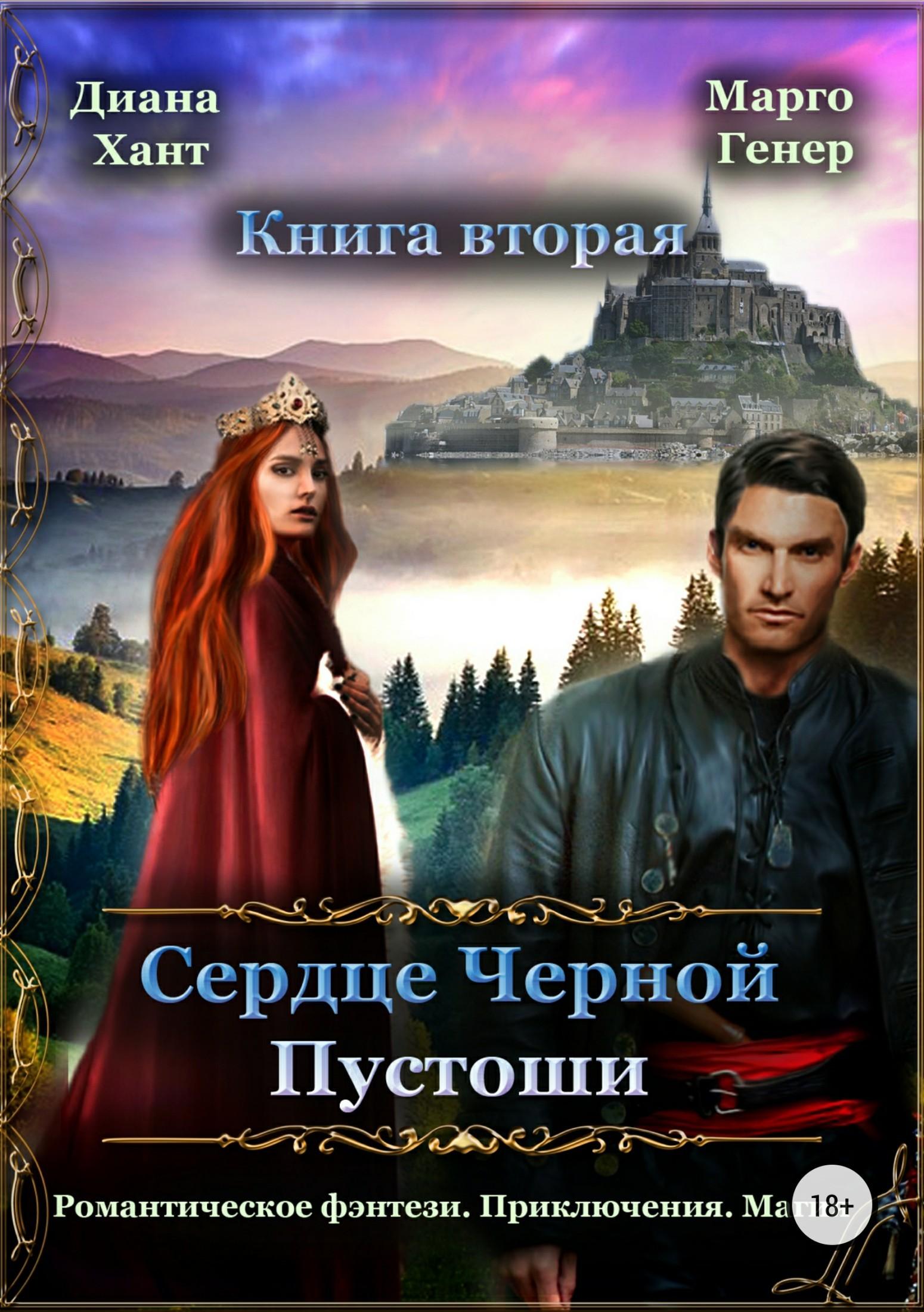 Марго Генер Сердце Черной Пустоши. Книга 2 как принц королевство спас