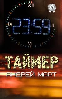 Андрей Март - Таймер