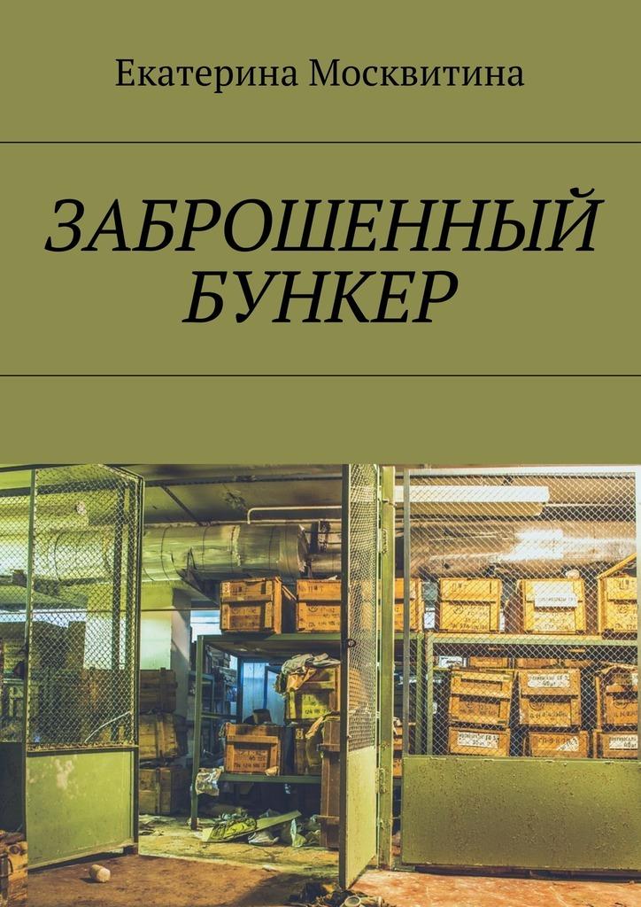 Екатерина Москвитина бесплатно