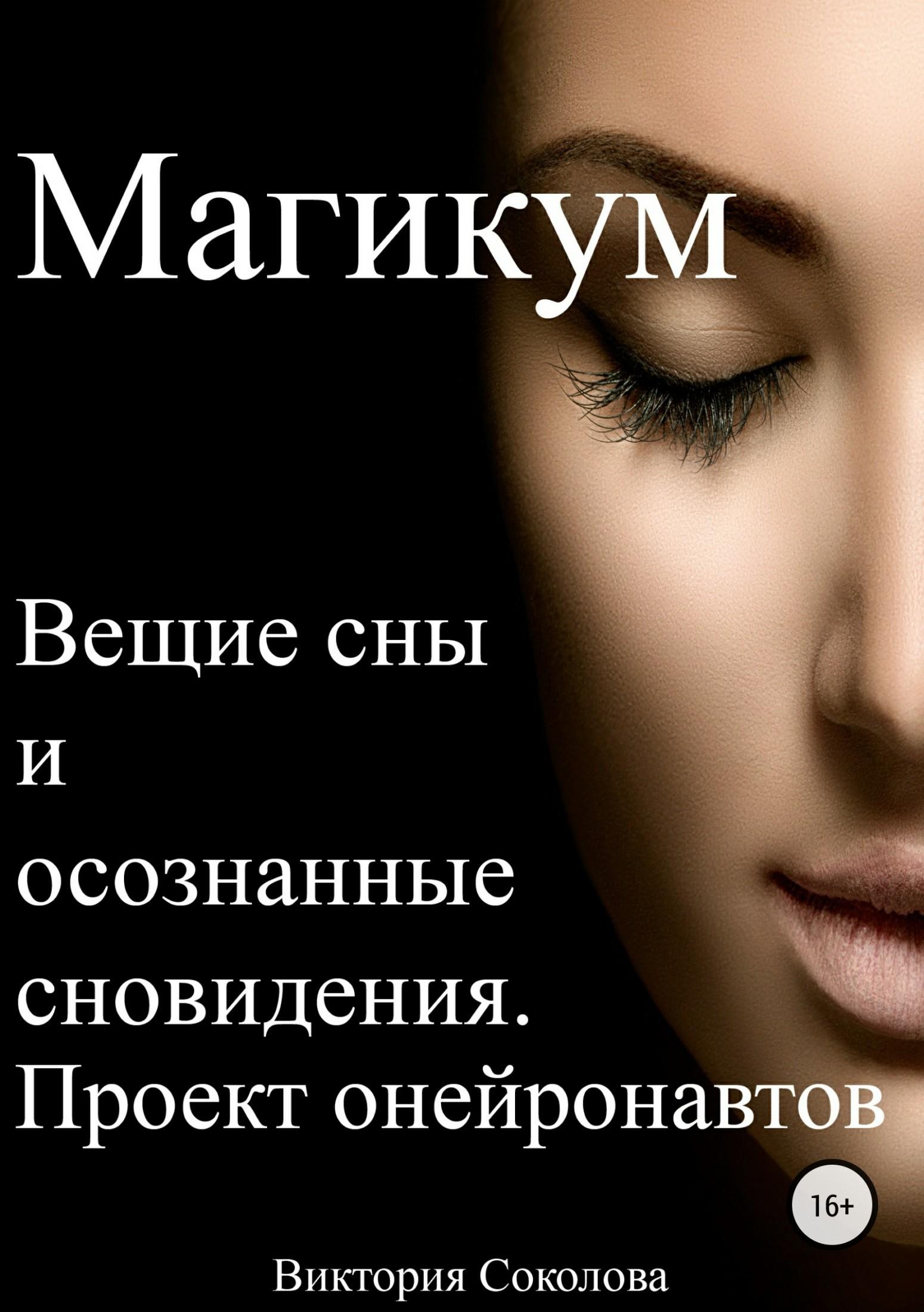 Виктория Соколова Магикум. Вещие сны и осознанные сновидения. Теория и практика сны и судьбы