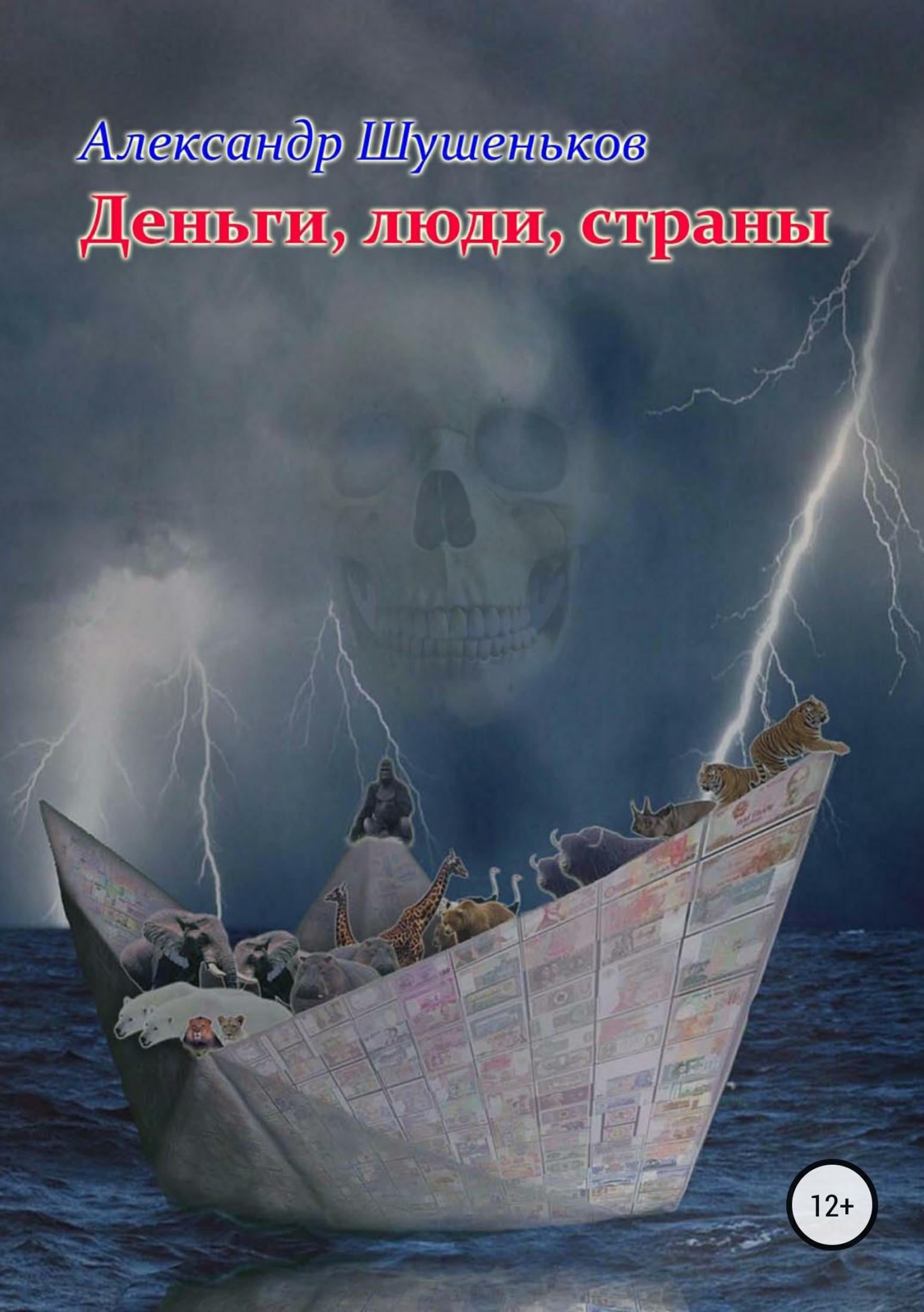 Александр Борисович Шушеньков бесплатно