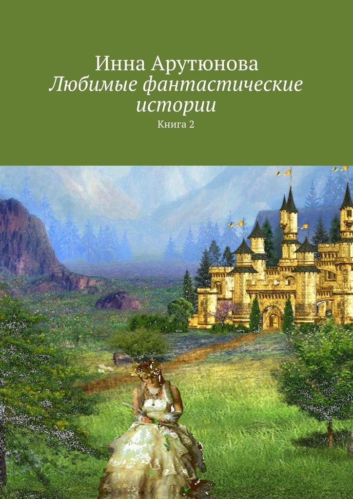 Инна Ашотовна Арутюнова Любимые фантастические истории. Книга 2 sketchbook фантастические существа