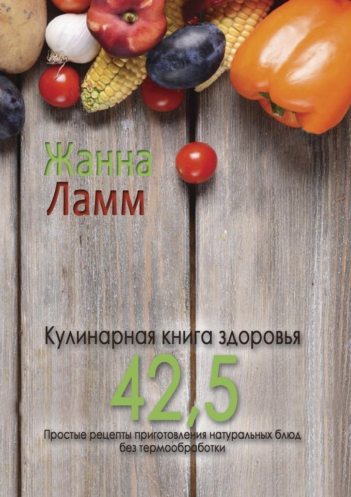 Кулинарная книга здоровья42, 5. Простые рецепты приготовления натуральных блюд без термообработки