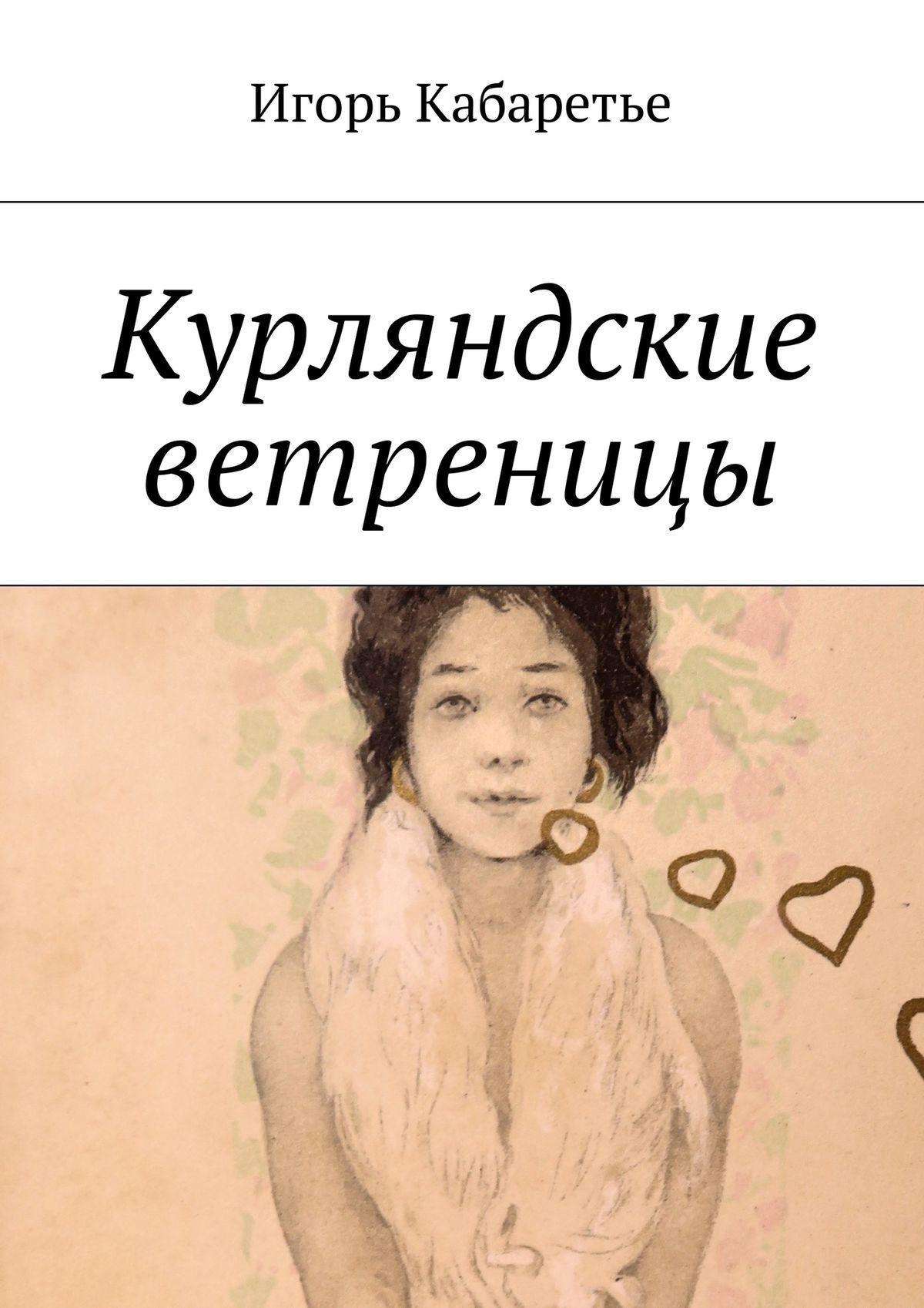 Игорь Кабаретье бесплатно