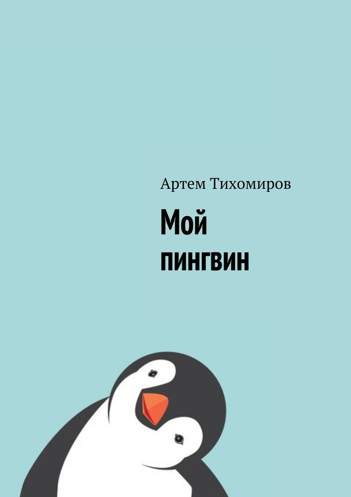 Артем Тихомиров Мой пингвин юлия лим мальчик который хотел летать