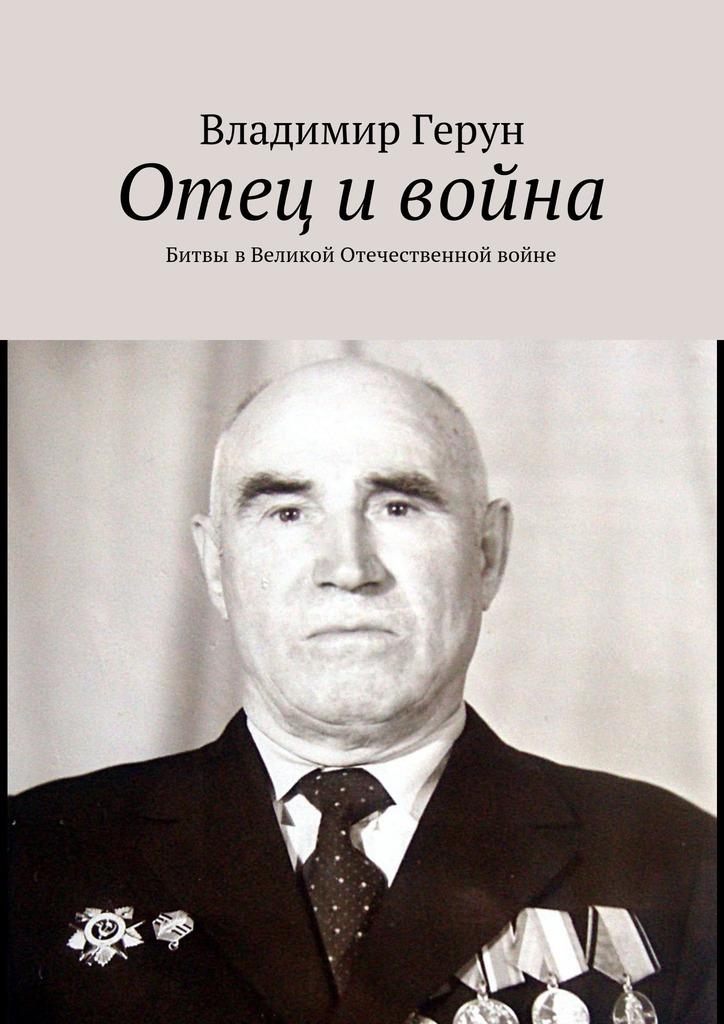 Отец ивойна. Битвы вВеликой Отечественной войне