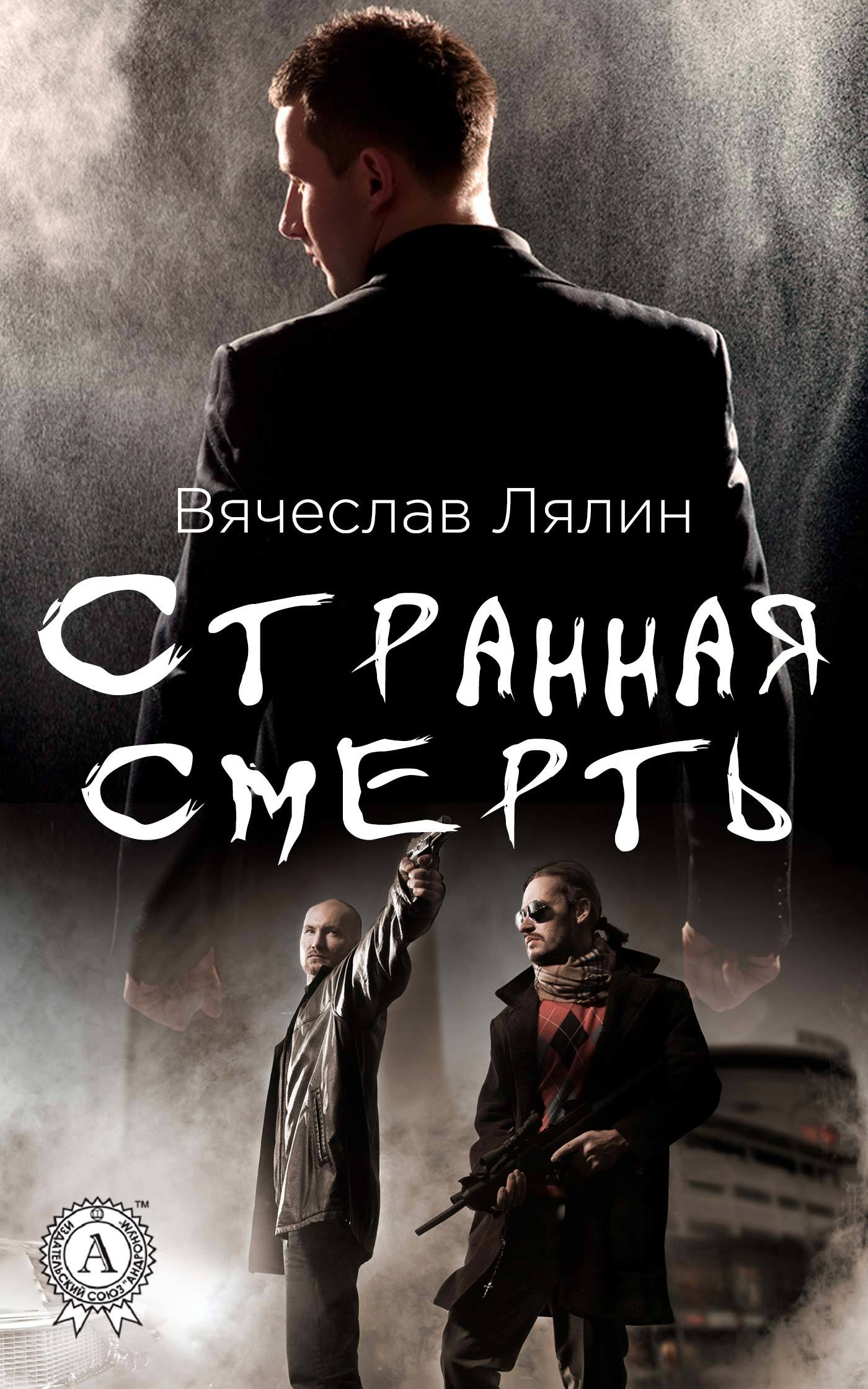 Вячеслав Лялин. Странная смерть