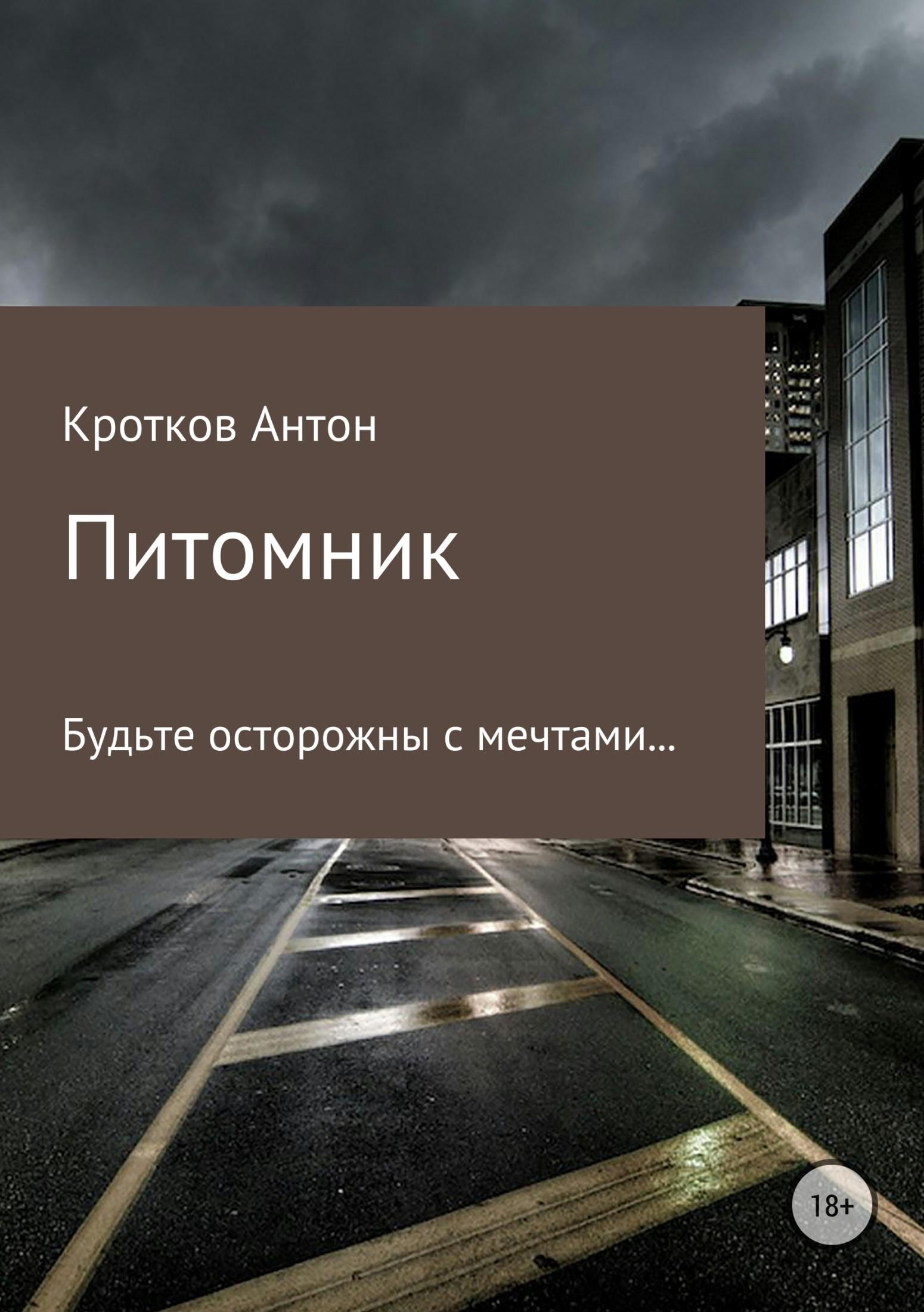 Антон Павлович Кротков Питомник антон павлович кротков последний вираж штрафбата