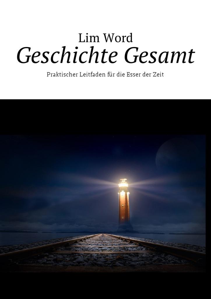 Lim Word Geschichte Gesamt. Praktischer Leitfaden für die Esser der Zeit ISBN: 9785448592751 цены онлайн