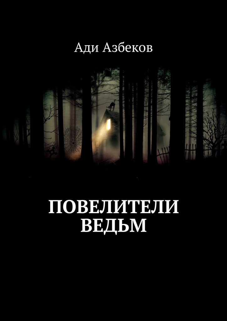 Ади Азбеков Повелители ведьм андрей явный защита от темных сил