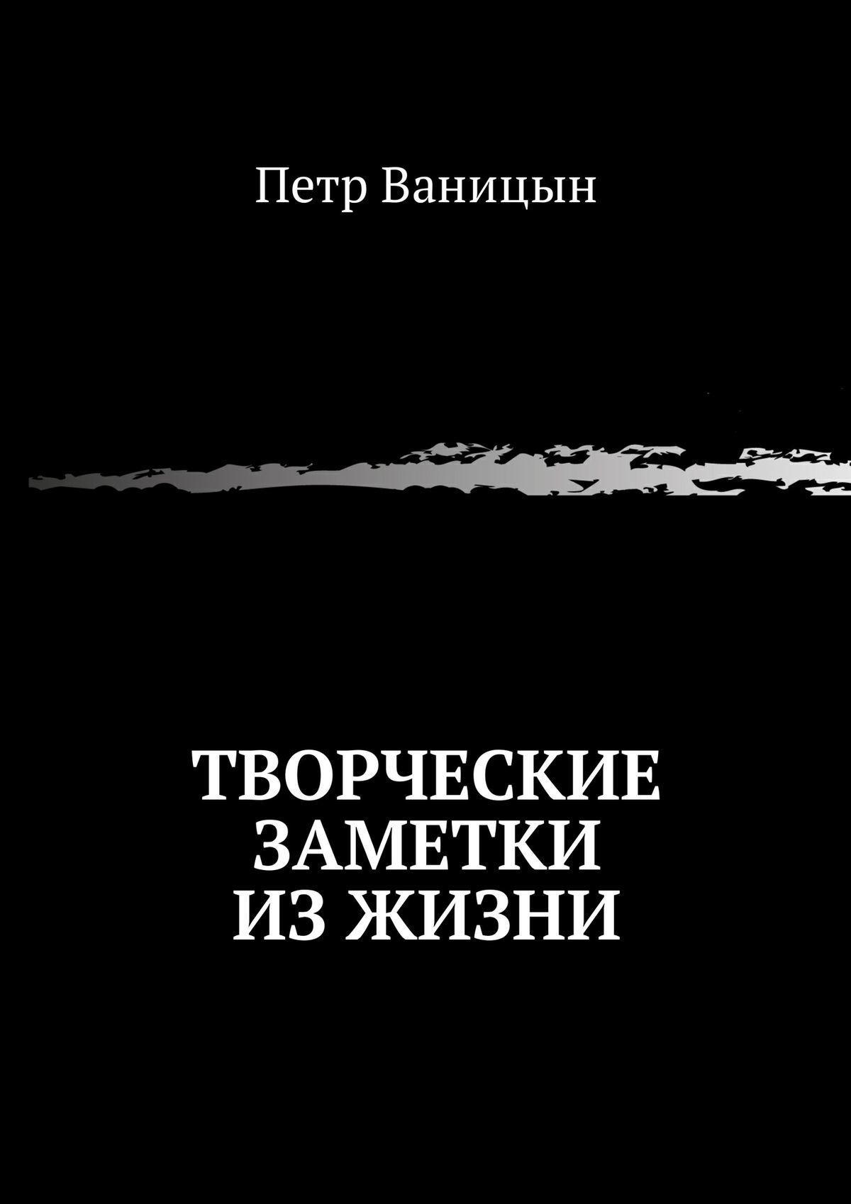 Петр Ваницын Творческие заметки изжизни петр ваницын ангельскийсвет sunlight