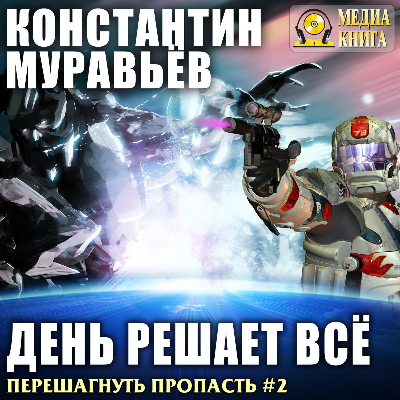 Константин Муравьёв. День решает все