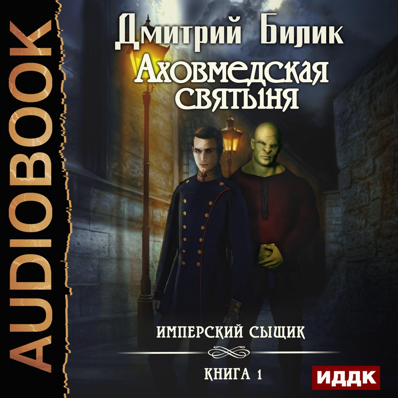 Дмитрий Александрович Билик. Имперский сыщик: аховмедская святыня