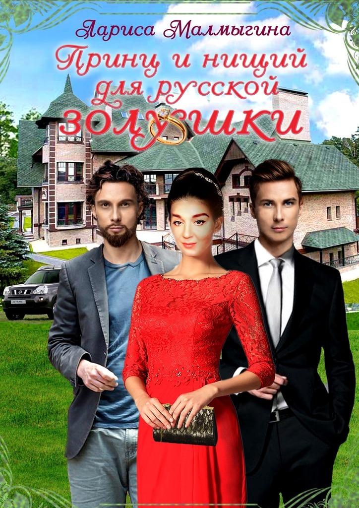 Лариса Малмыгина - Принц инищий для русской золушки