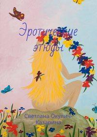 Светлана Окулич-Казарина - Эротические этюды