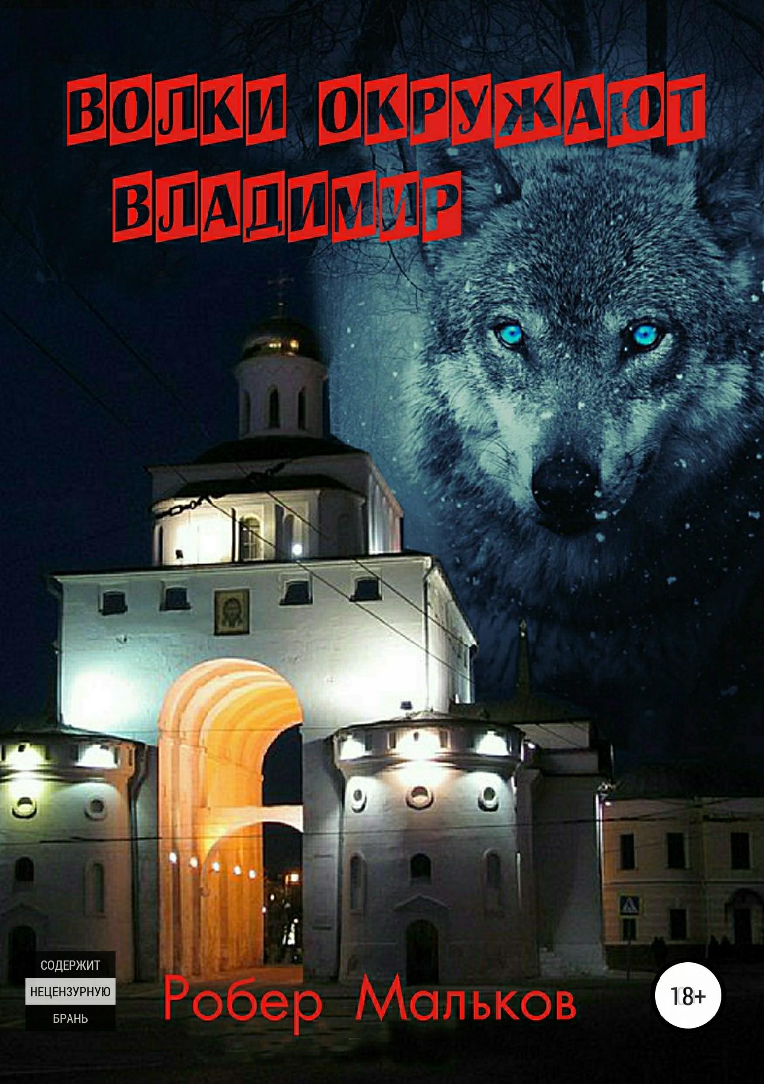 Роберт Мальков - Волки окружают Владимир