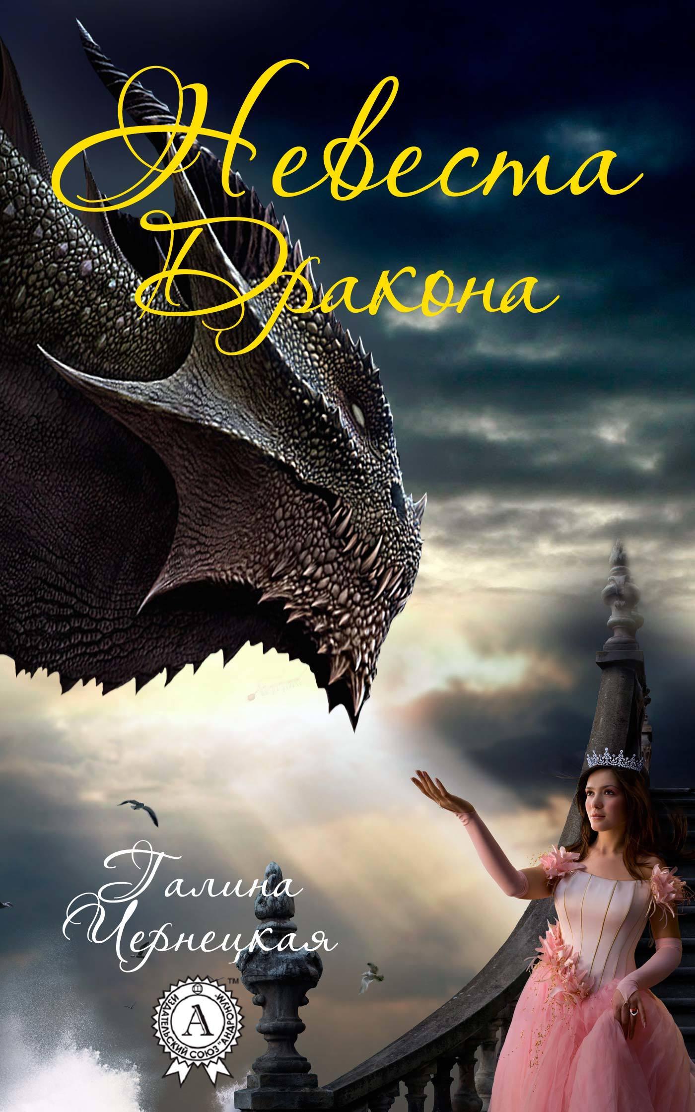 Невеста дракона