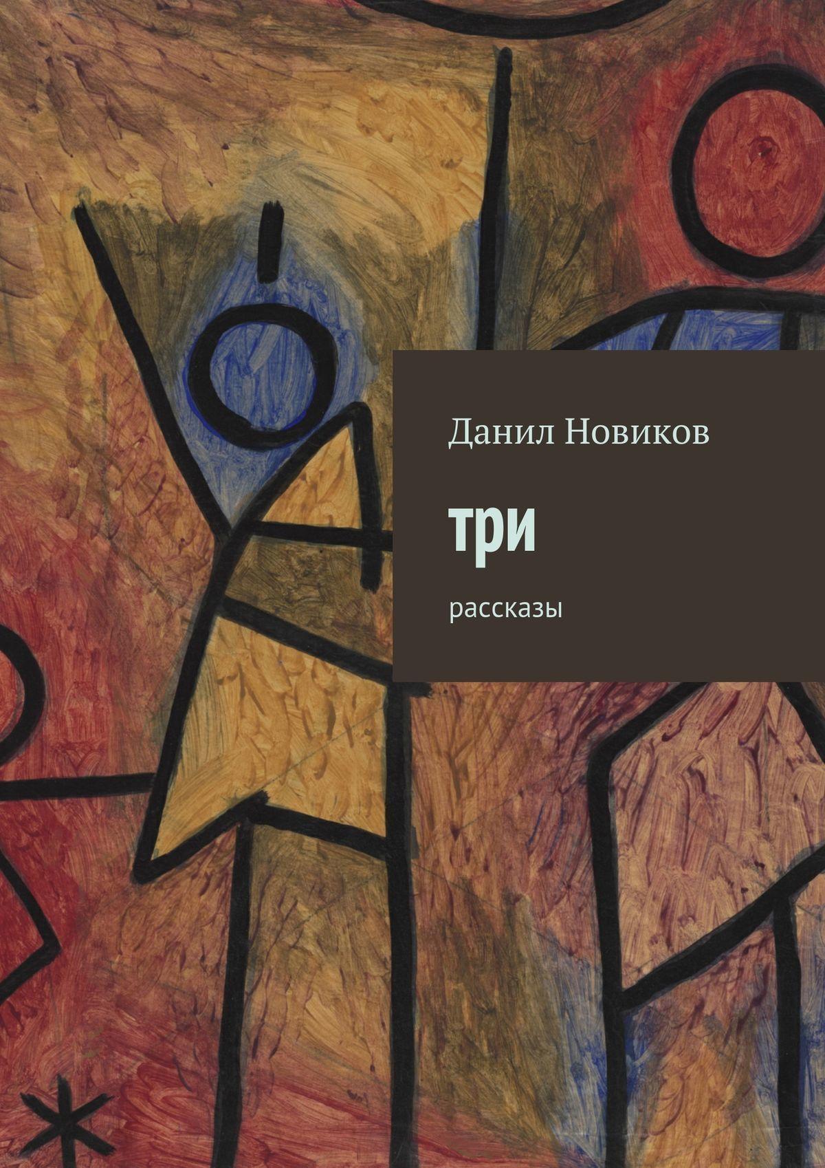 Данил Новиков Три. Рассказы