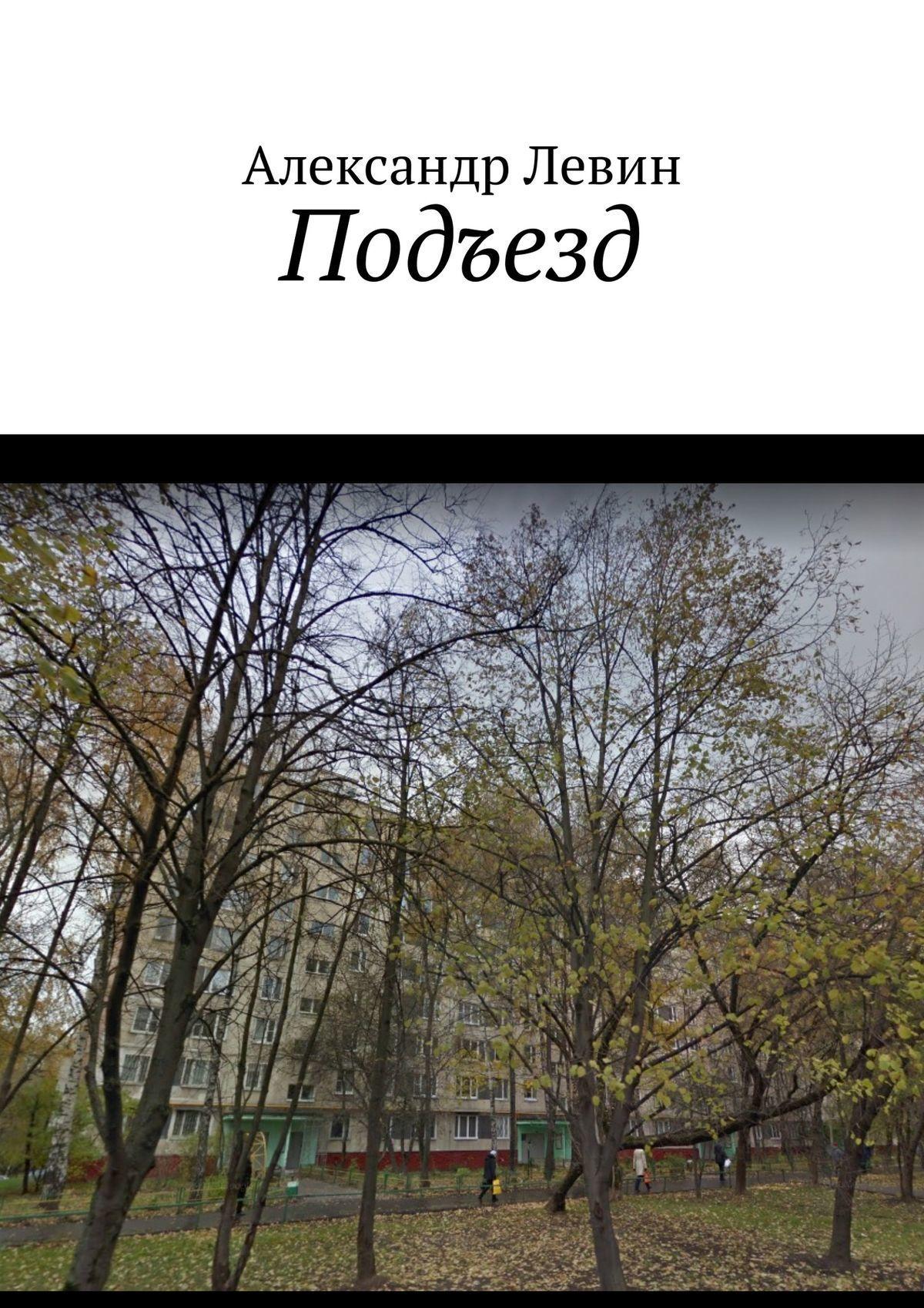 Александр Левин Подъезд