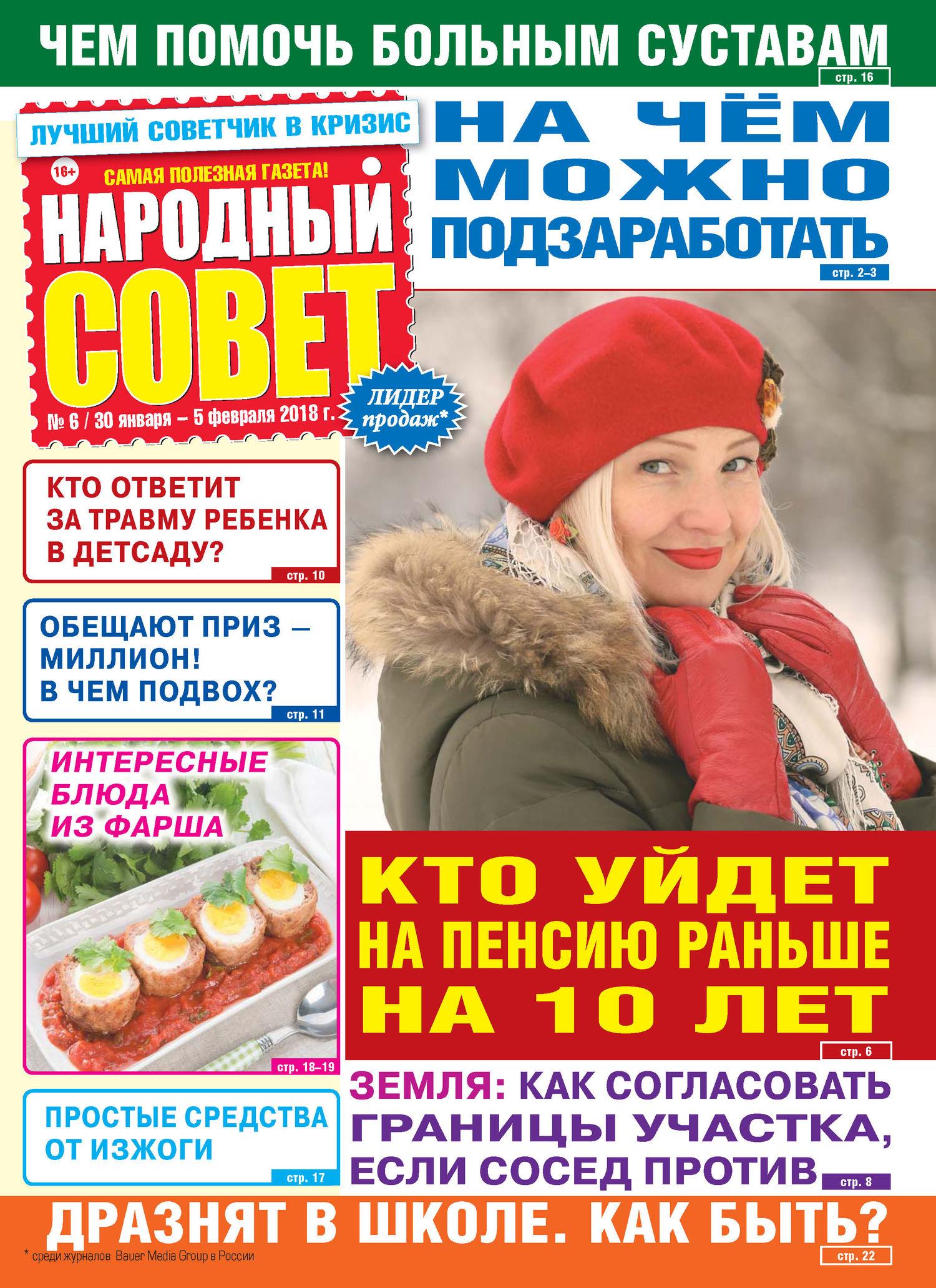 Отсутствует. Народный совет №06/2018