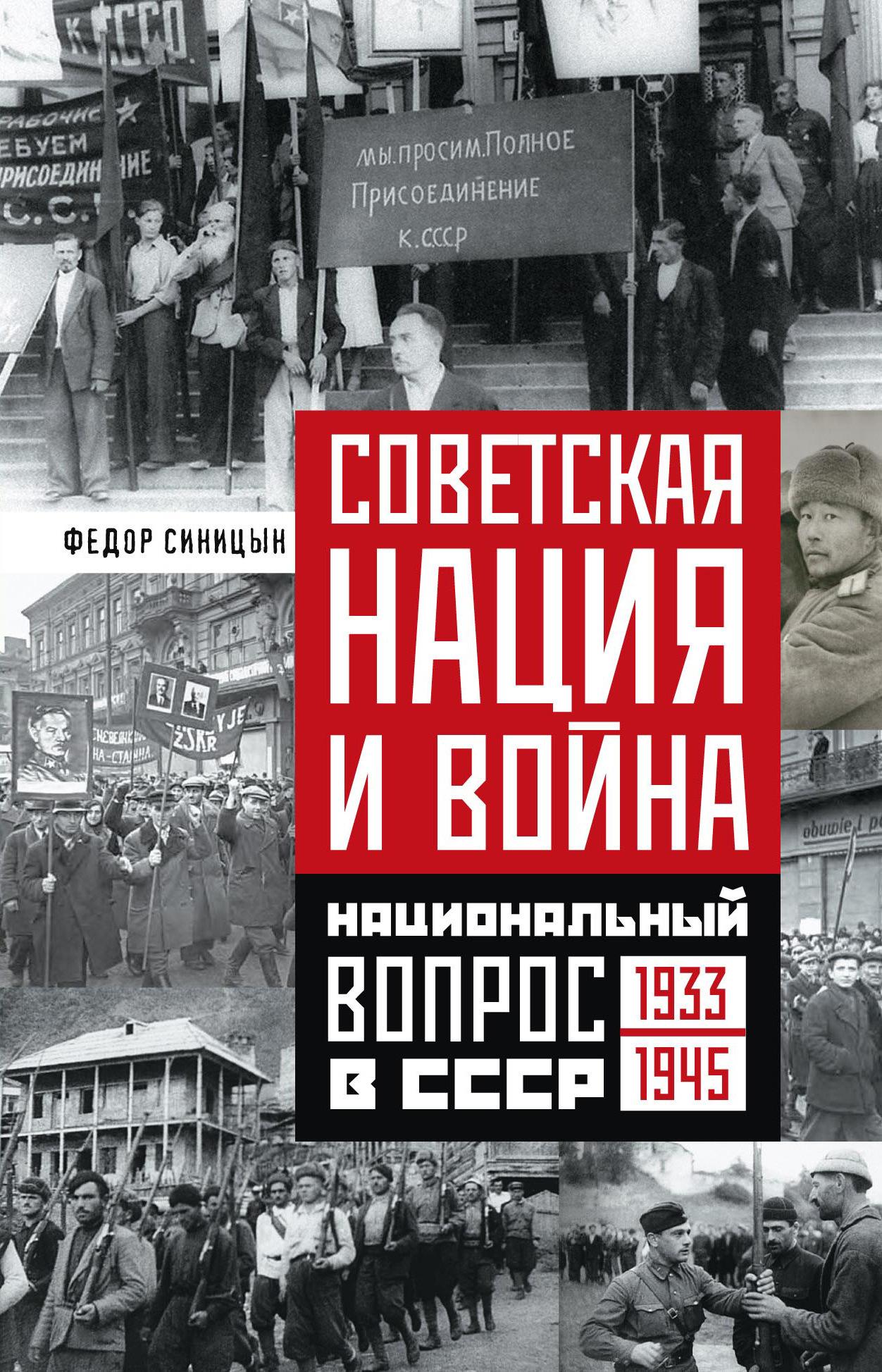 Федор Синицин. Советская нация и война. Национальный вопрос в СССР. 1933—1945