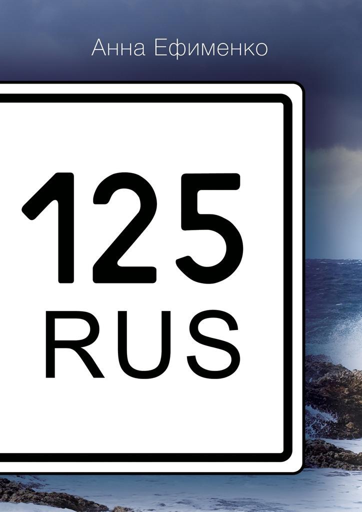 Анна Ефименко 125 RUS мини пилорама соболь производиться ли в красноярске где можно