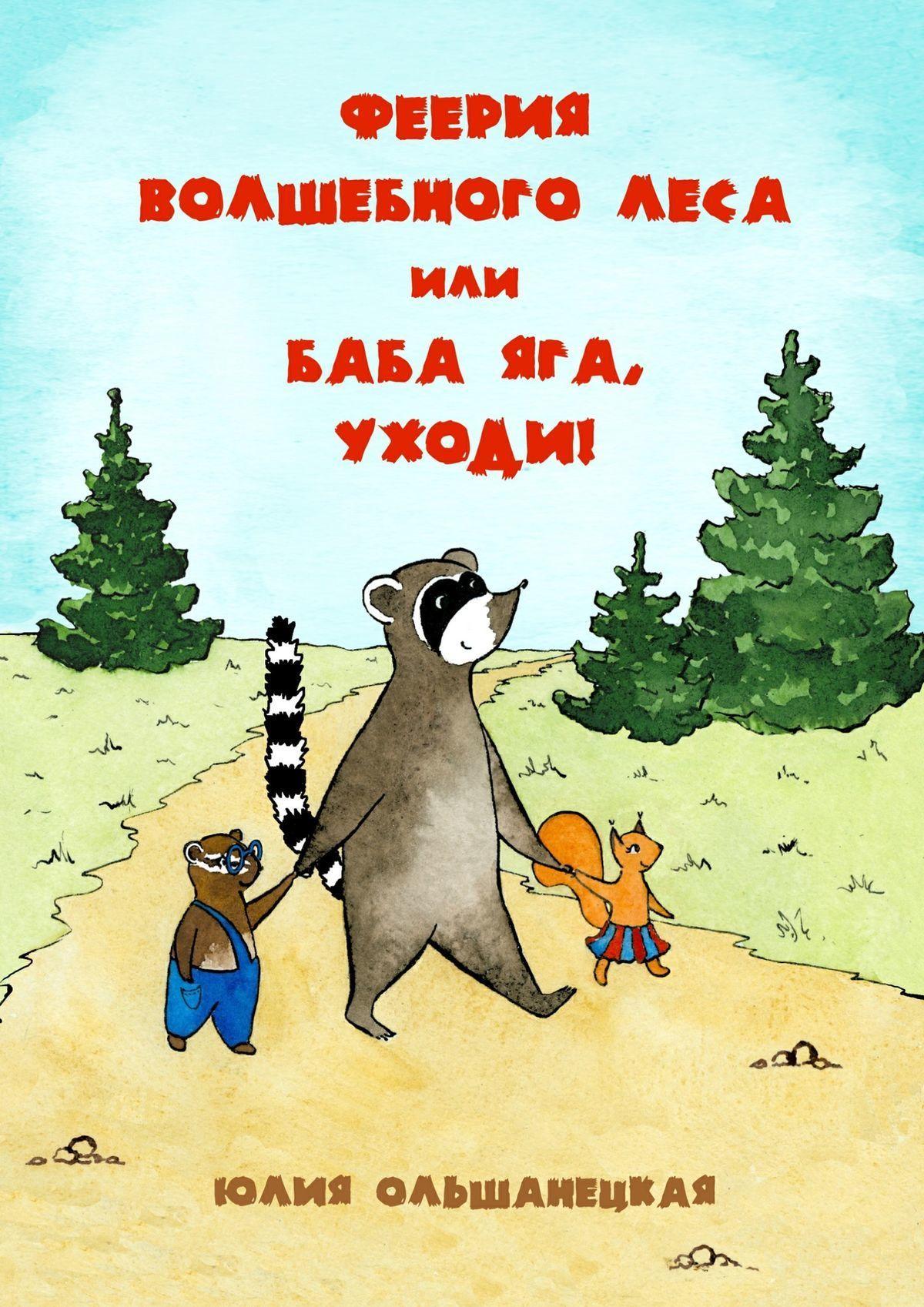 Юлия Ольшанецкая. Феерия волшебного леса, или Баба Яга, уходи!