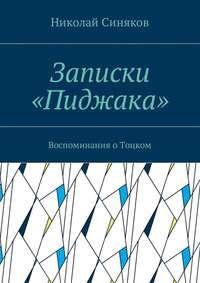 Николай Александрович Синяков - Записки «Пиджака». Воспоминания оТоцком