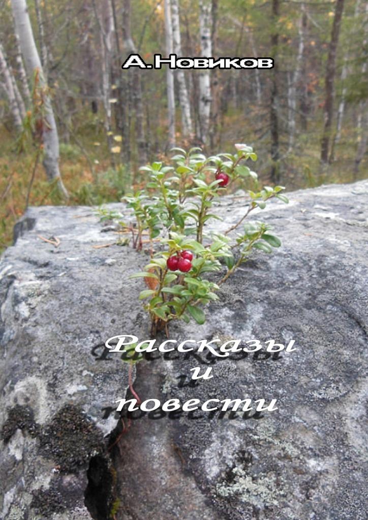 Александр Новиков. Рассказы и повести