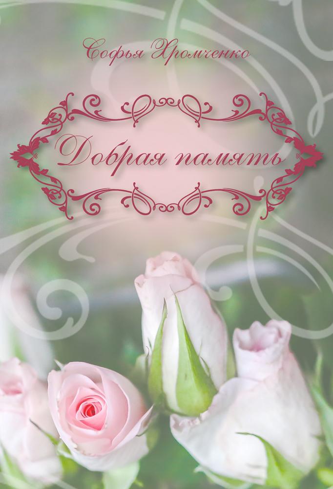 Софья Хромченко бесплатно