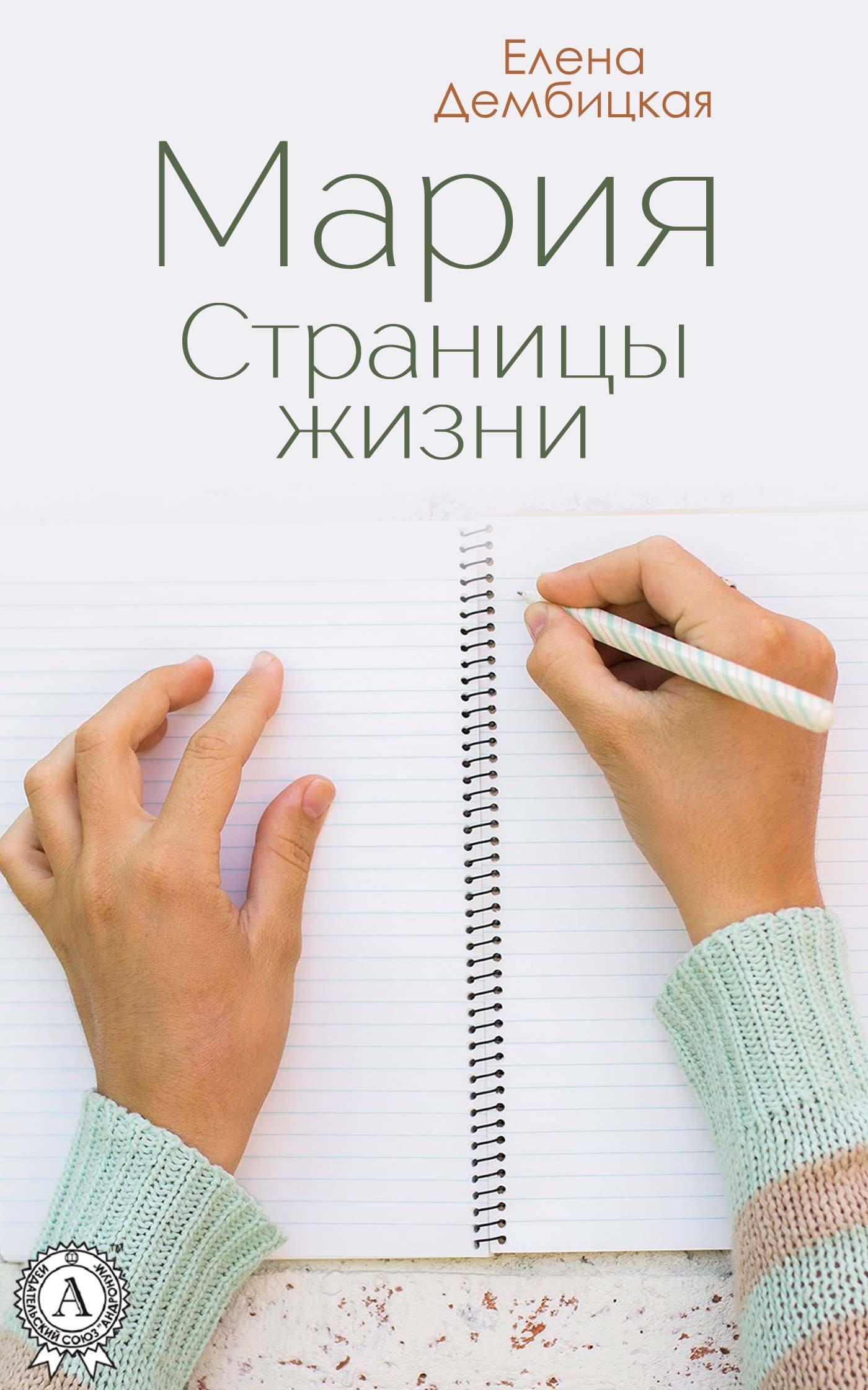 Елена Дембицкая бесплатно