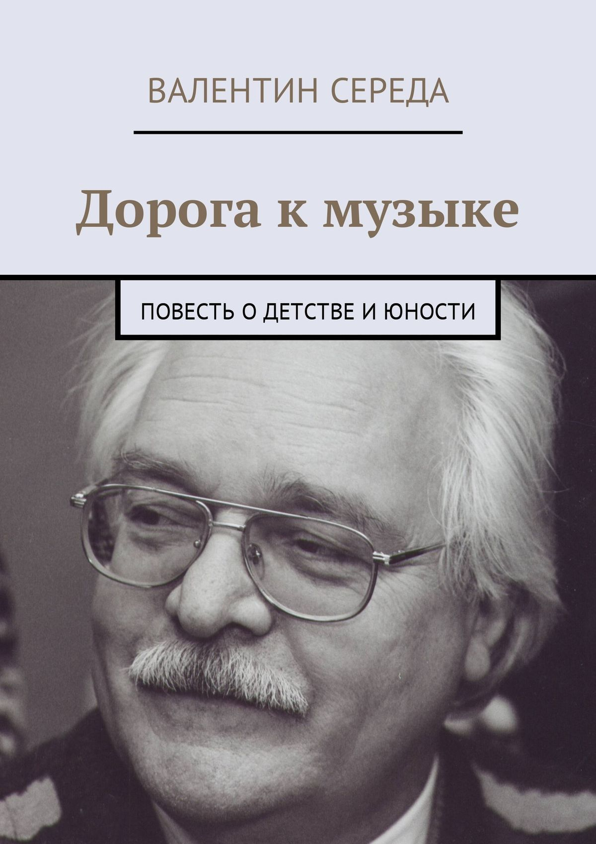 Валентин Середа бесплатно