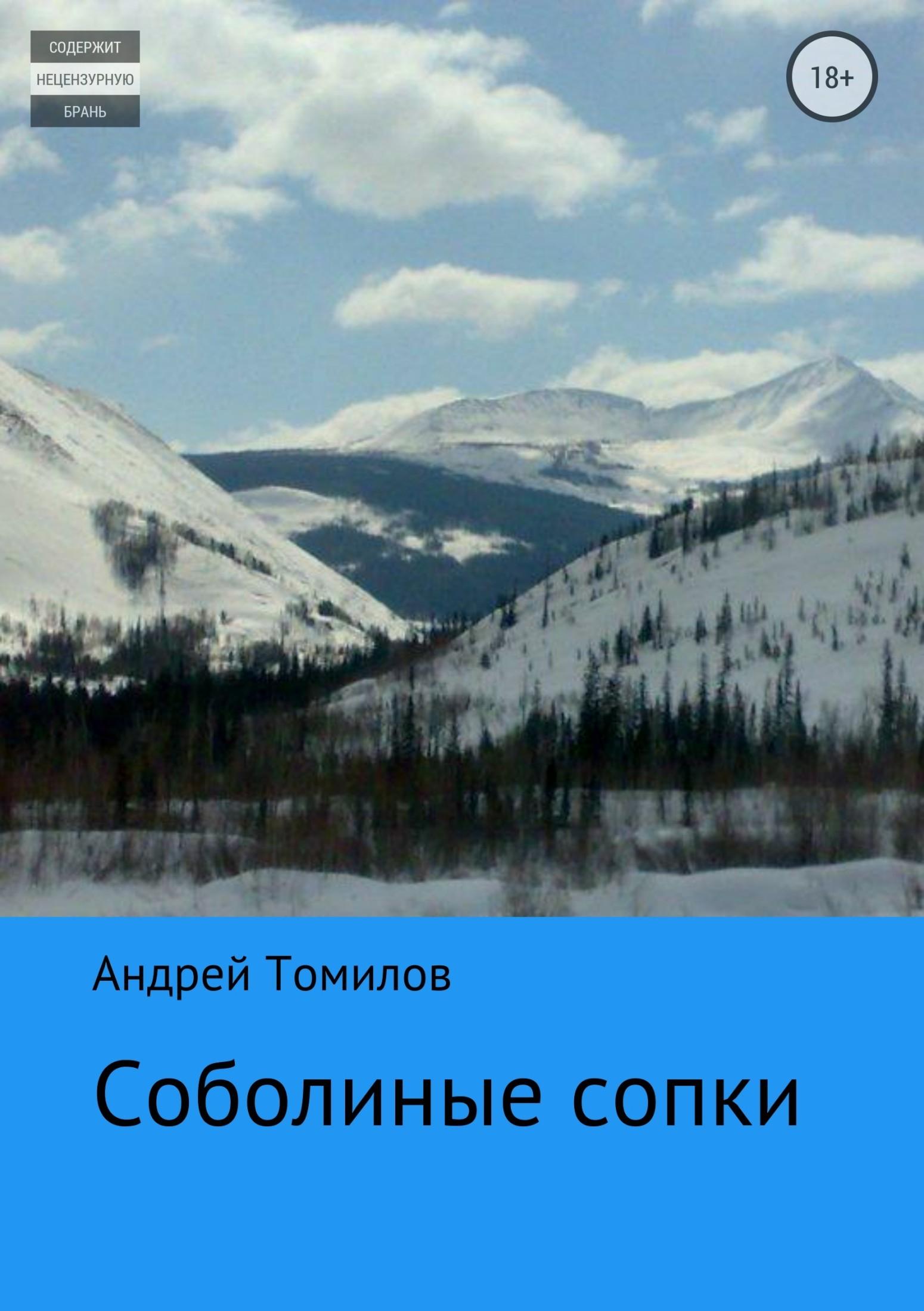 Андрей Андреевич Томилов Соболиные сопки