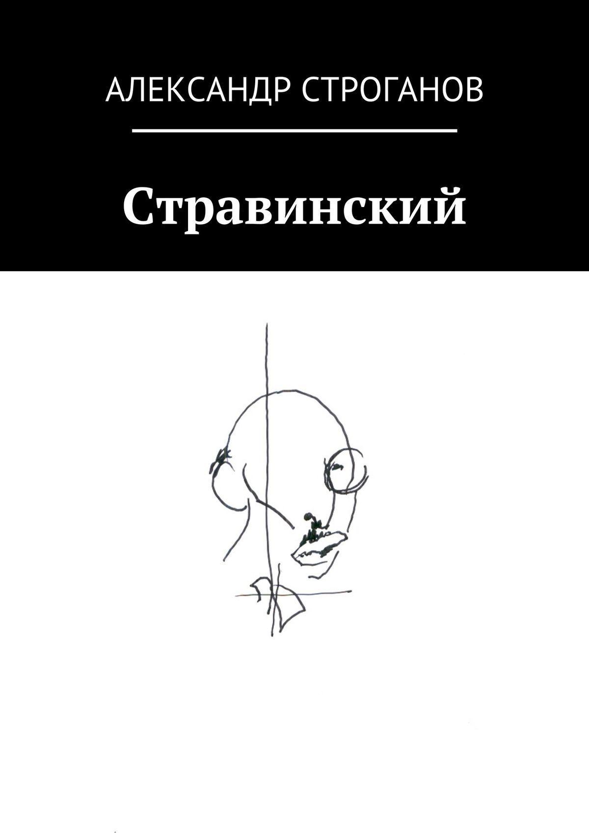 Александр Строганов Стравинский