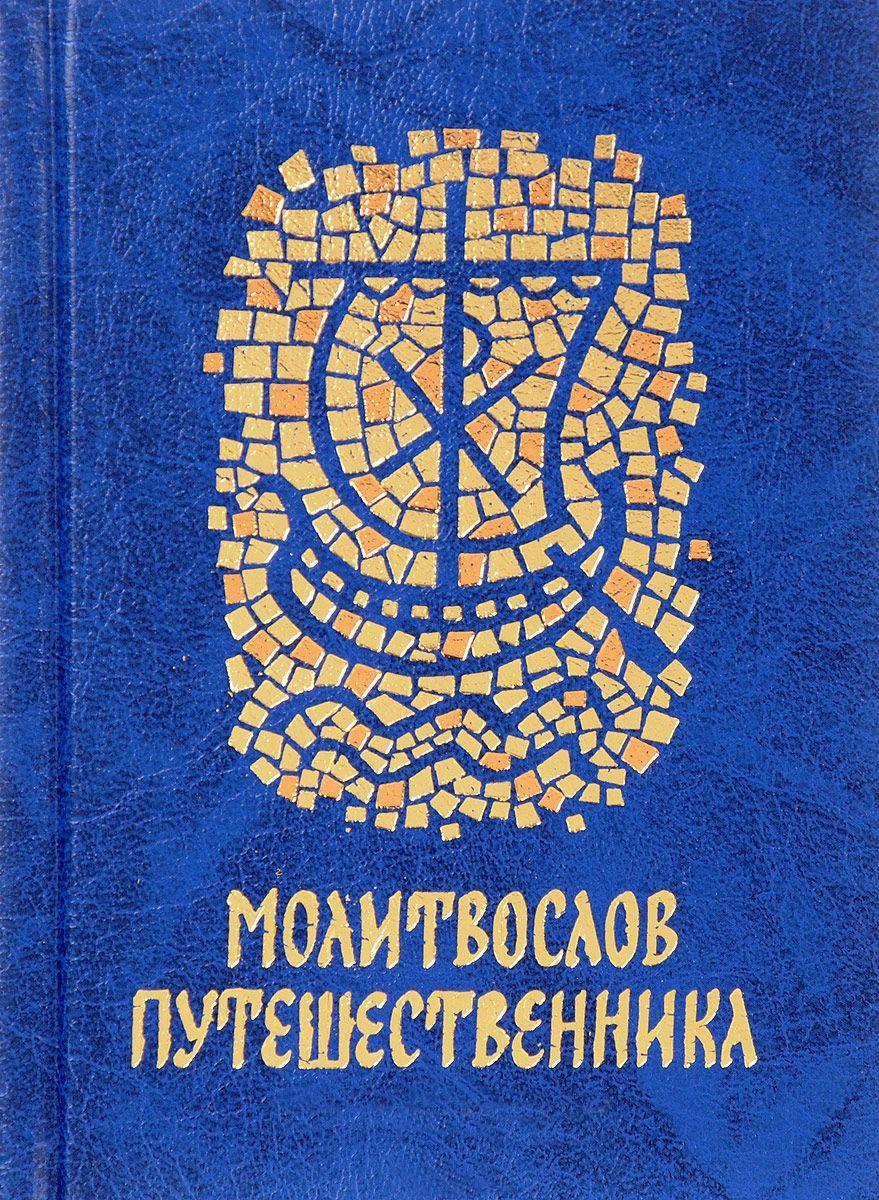 Сборник. Молитвослов путешественника