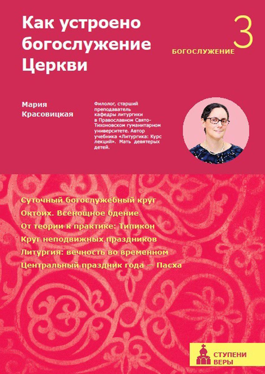 М. С. Красовицкая. Как устроено богослужение Церкви. Третья ступень. Богослужение