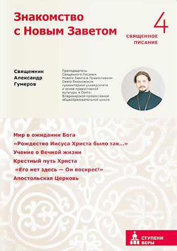 Священник Александр Гумеров. Знакомство с Новым Заветом. Четвертая ступень. Священное Писание