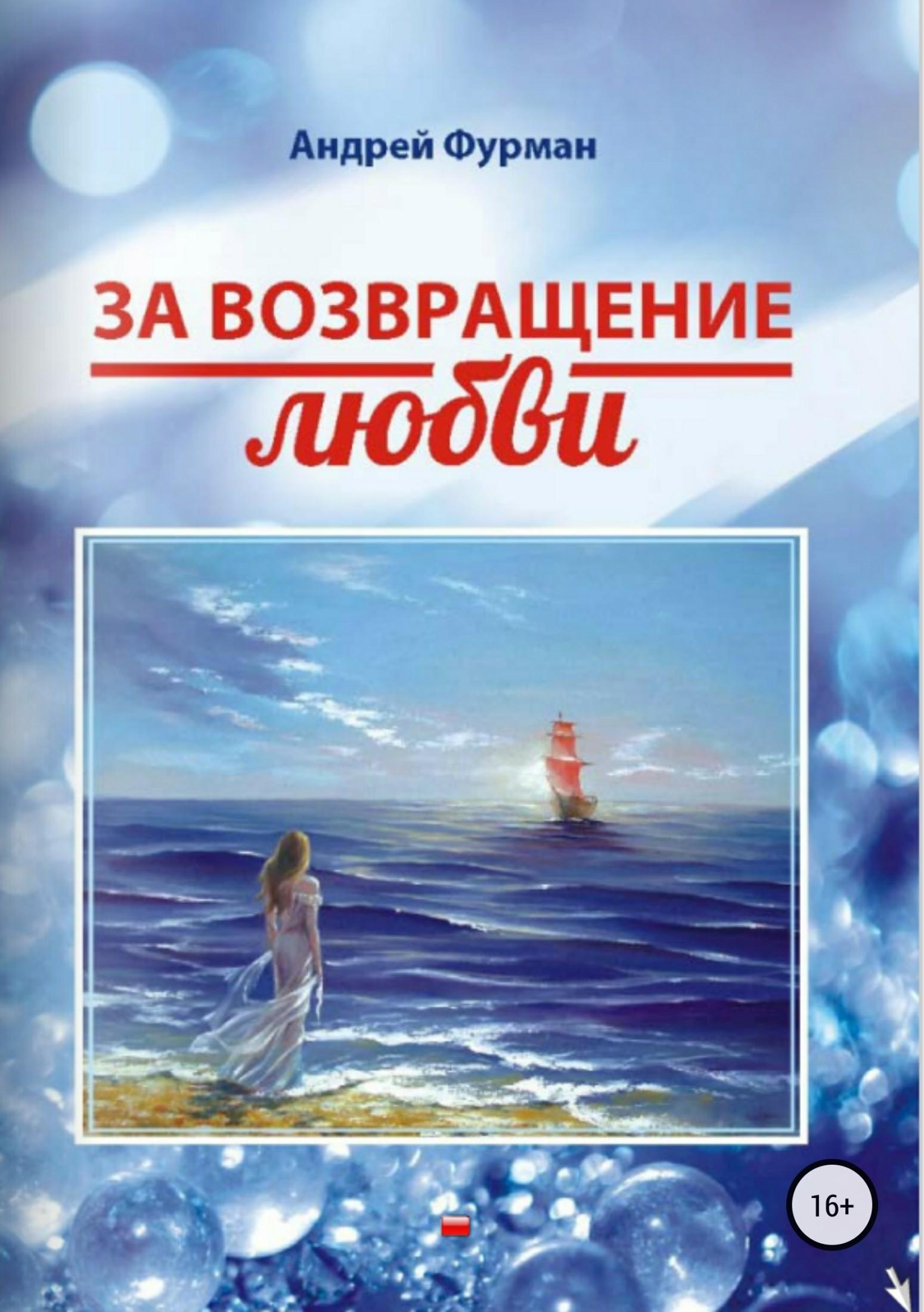 Андрей Фурман За возвращение любви. Сборник стихотворений гувер к возвращение к любви