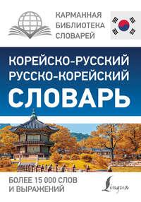 Отсутствует - Корейско-русский русско-корейский словарь