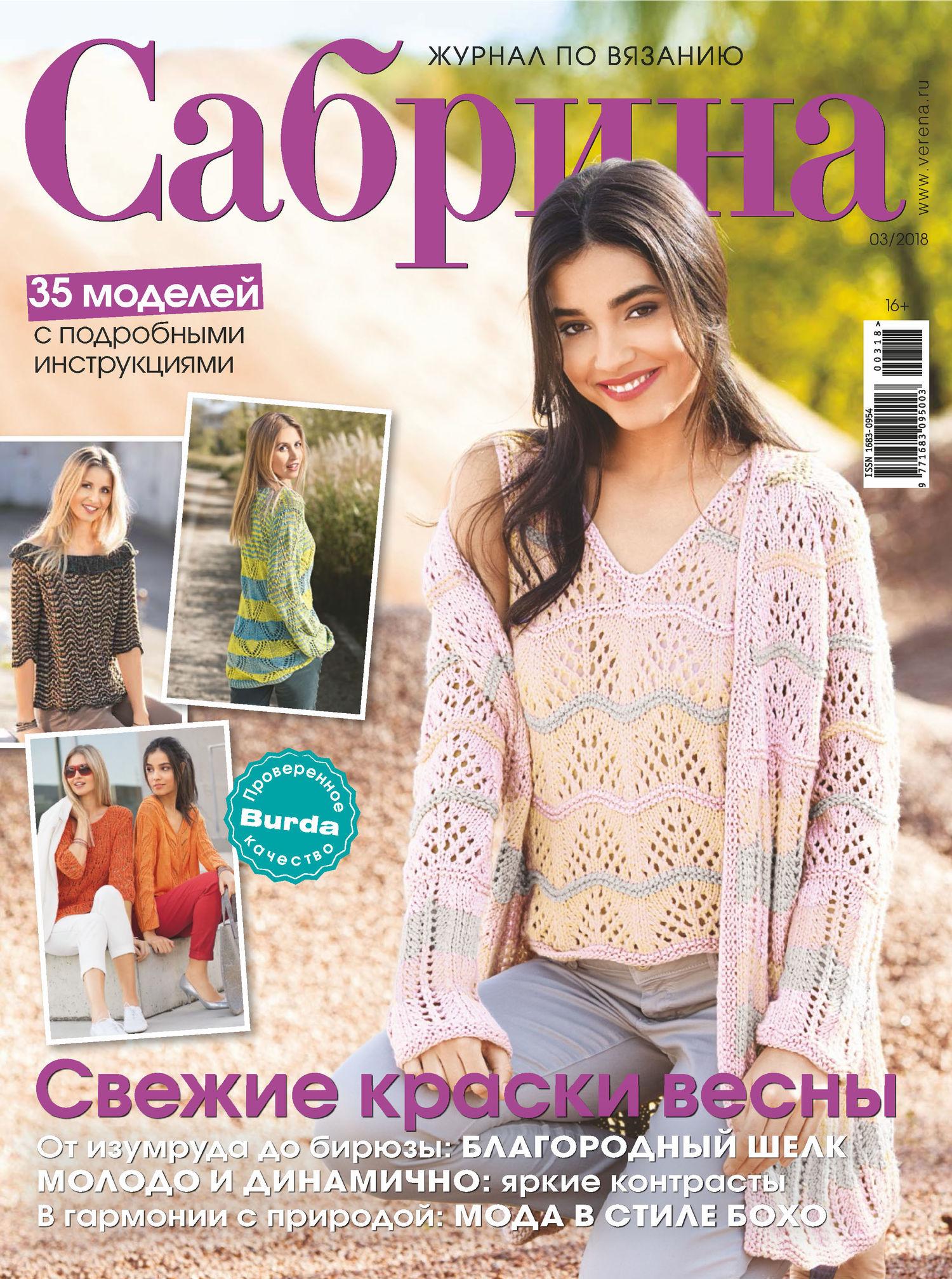 Отсутствует. Сабрина. Журнал по вязанию. №03/2018