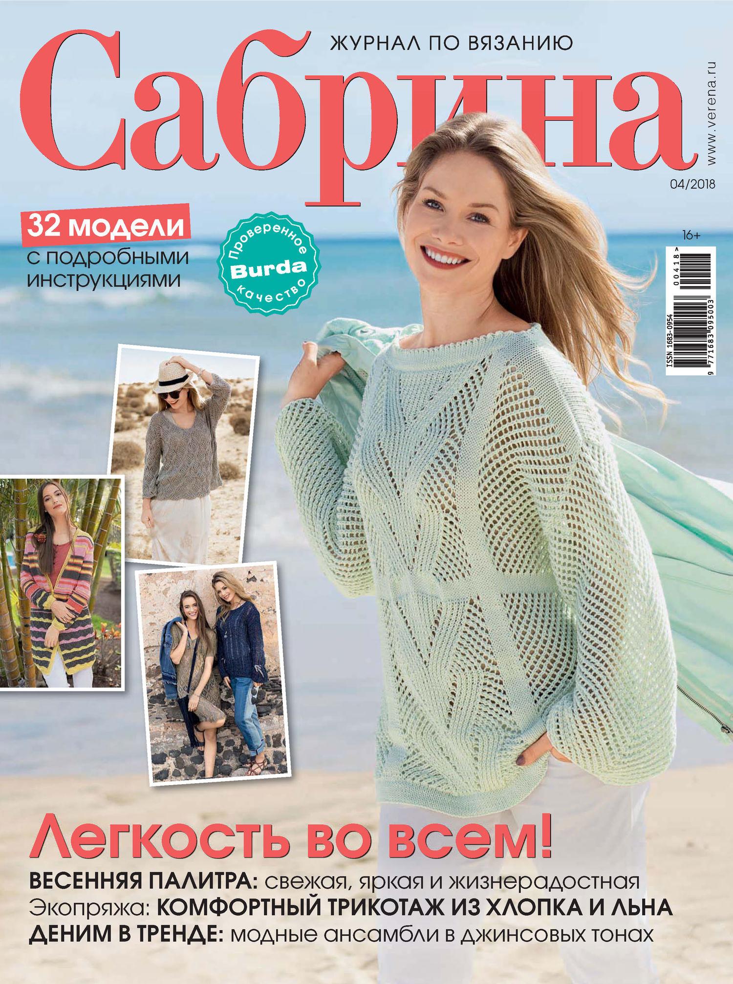 Отсутствует. Сабрина. Журнал по вязанию. №04/2018