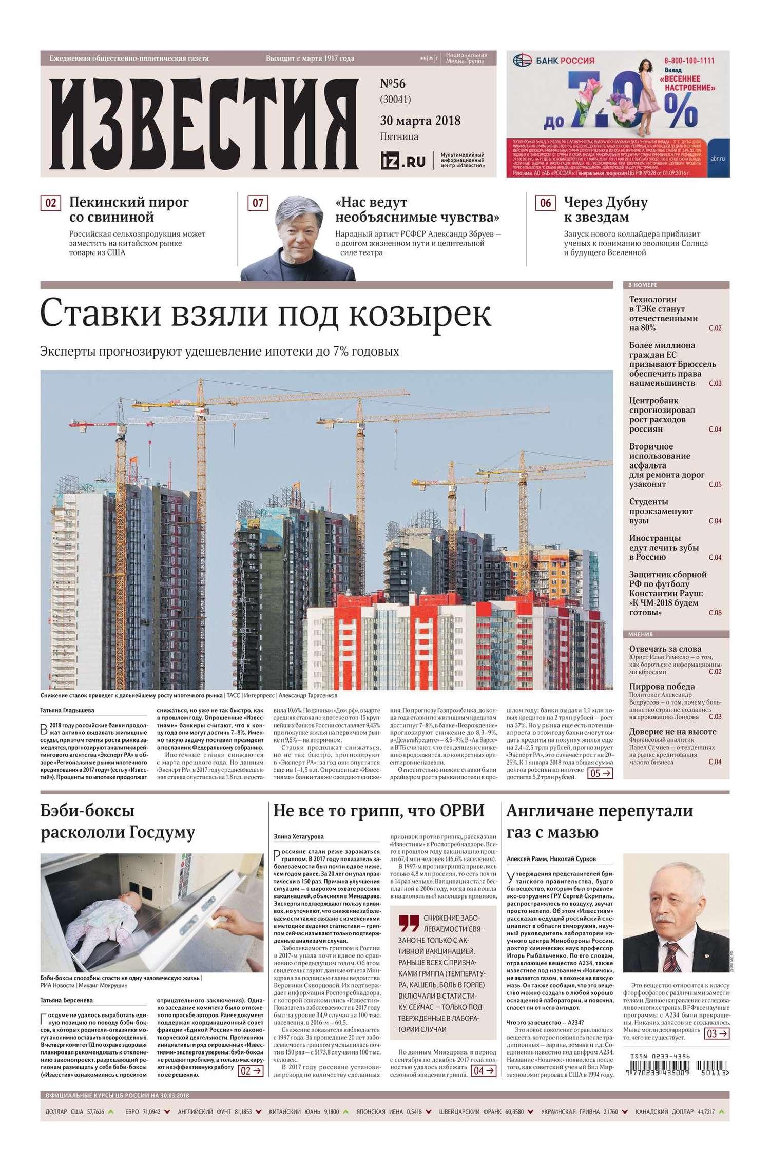 Редакция газеты Известия. Известия 56-2018