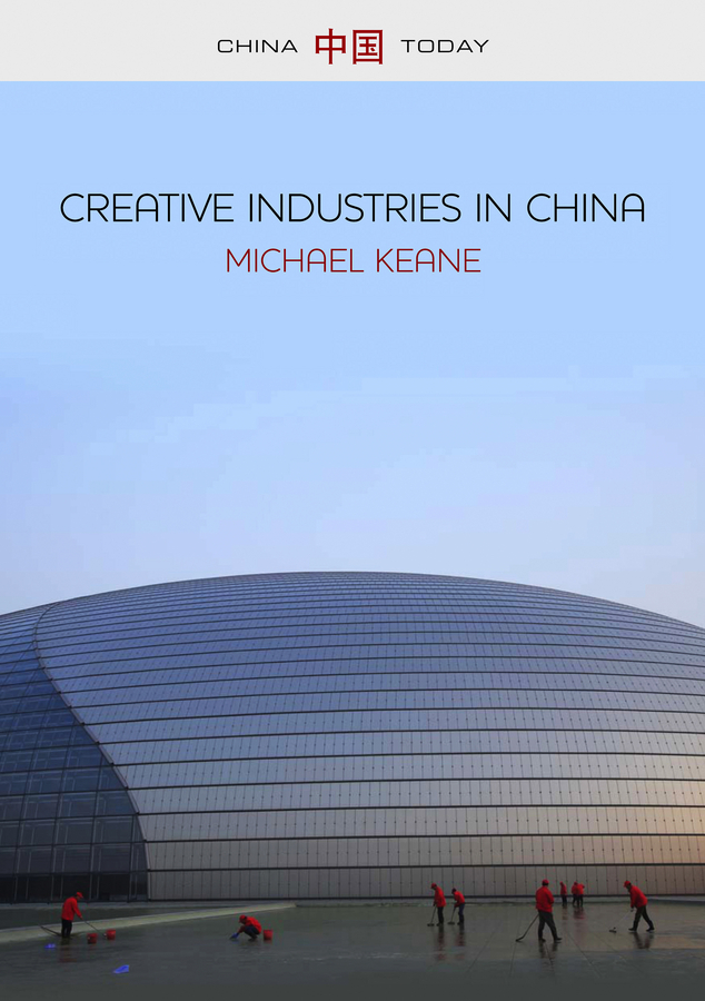 Michael Keane Creative Industries in China. Art, Design and Media садовая химия front seed industry in china