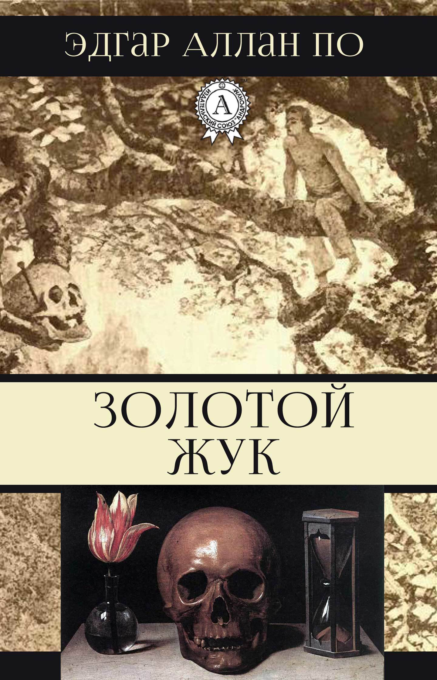Эдгар Аллан По Золотой жук poe e a the best of edgar allan poe vol 2 эдгар аллан по избранное кн на англ яз