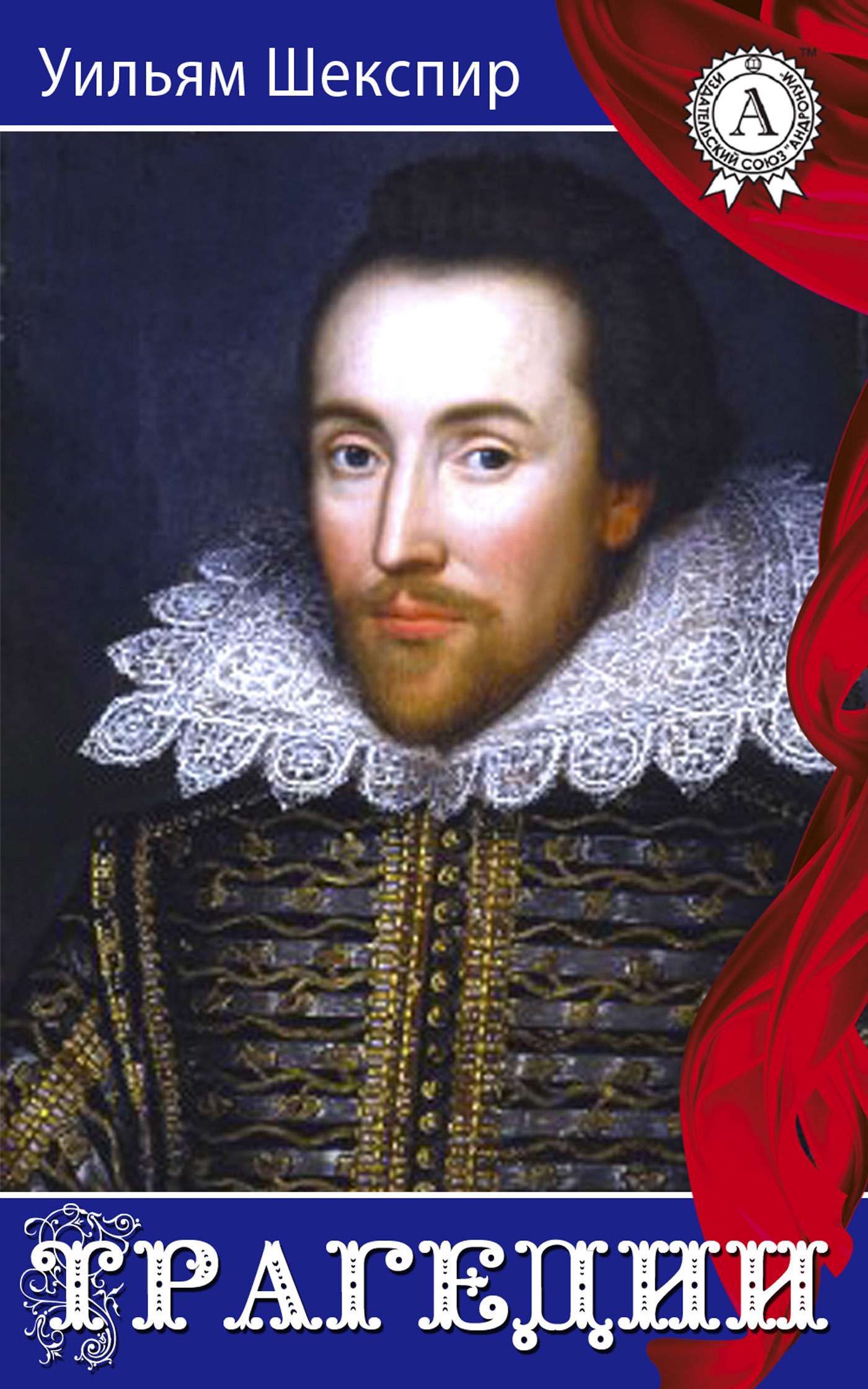 Уильям Шекспир Трагедии
