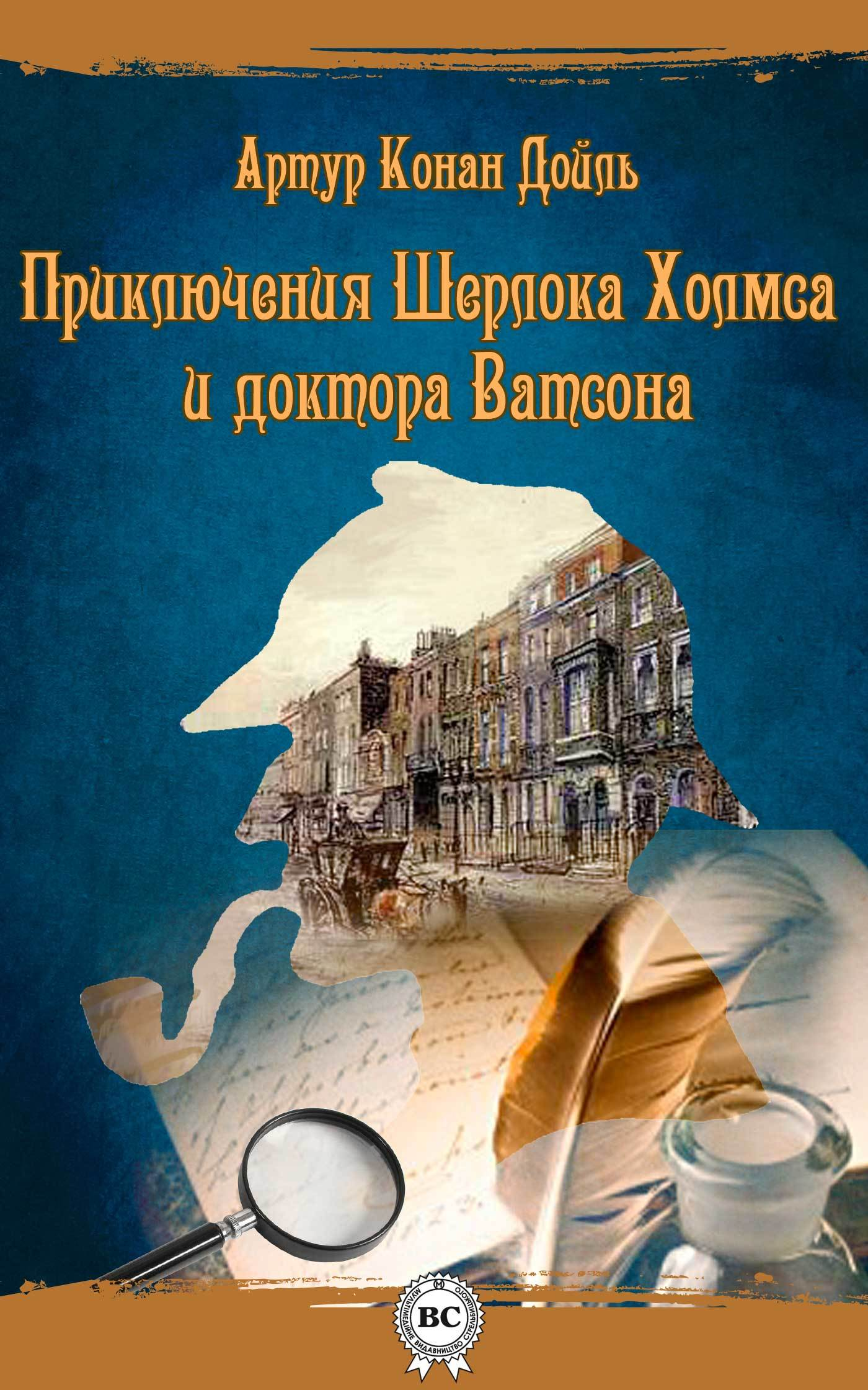 Артур Конан Дойл Приключения Шерлока Холмса и доктора Ватсона дойл а к записки о шерлоке холмсе