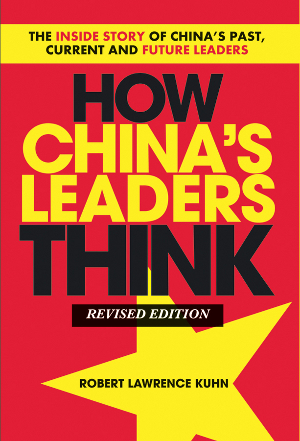 Robert Kuhn Lawrence How China's Leaders Think. The Inside Story of China's Past, Current and Future Leaders купить