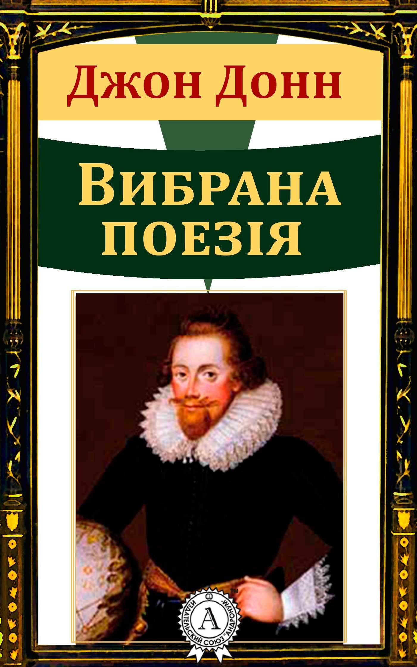 Джон Донн Джон Донн Вибрана поезія джон донн священные сонеты