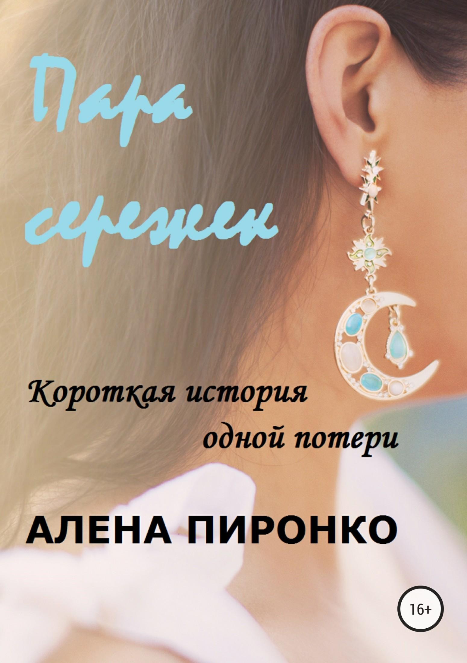 Обложка книги Пара сережек, автор Алена Пиронко